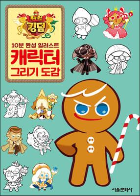 쿠키런 킹덤 캐릭터 그리기 도감