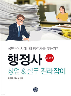 행정사 창업 & 실무 길라잡이