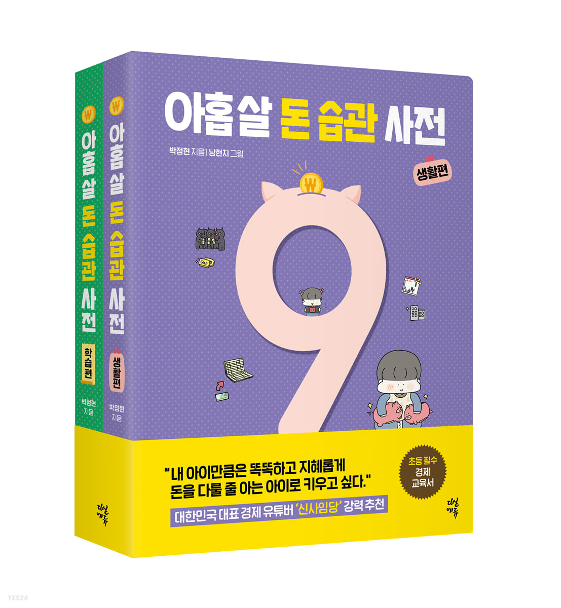 아홉 살 돈 습관 사전 세트 : 생활편 + 학습편