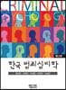 한국 범죄심리학 (2판)