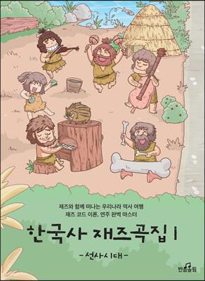 한국사 재즈곡집 1