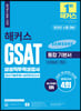 2021 하반기 해커스 GSAT 삼성직무적성검사 통합 기본서 최신기출유형+실전모의고사 (수리논리/추리)