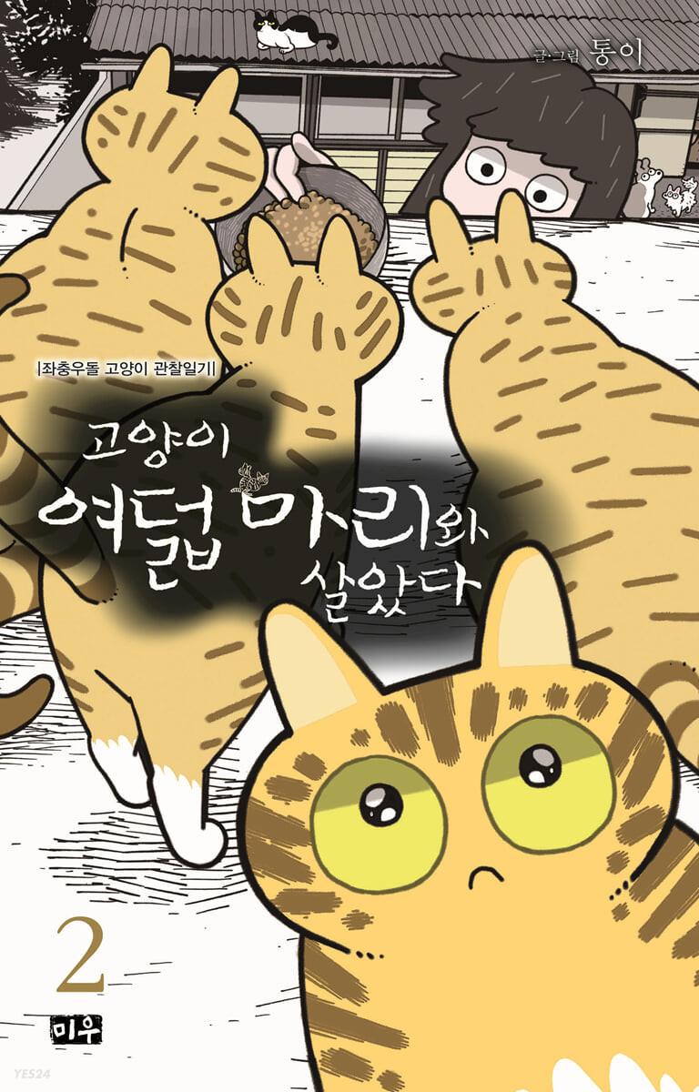 고양이 여덟 마리와 살았다 2