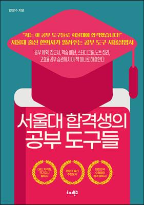 서울대 합격생의 공부 도구들
