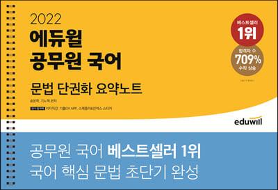2022 에듀윌 공무원 국어 문법 단권화 요약노트