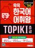 쏙쏙 한국어 어휘왕 TOPIK I 초급 단어사전
