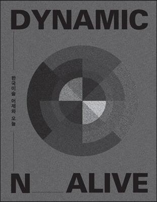 DNA : 한국미술 어제와 오늘