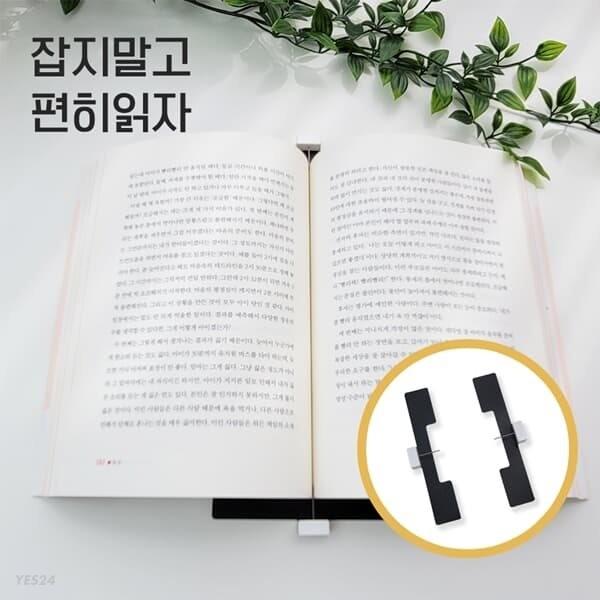 [무료배송] 가벼운 휴대용 아이디어 독서대 [윈다 독서대] 북홀더 북스토퍼
