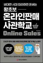 왕초보 온라인판매 사관학교 (비대면 시대 따라하면 돈버는)