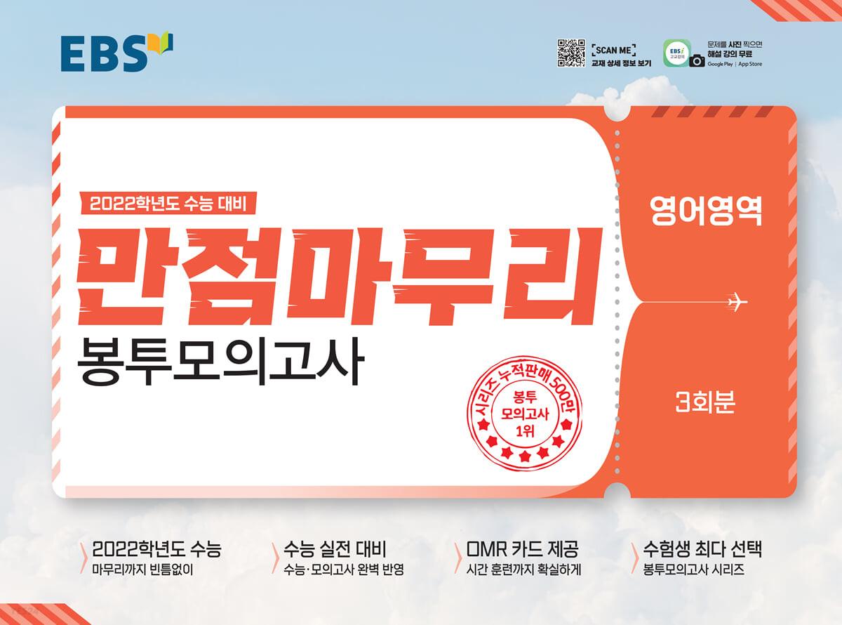EBS 만점마무리 봉투모의고사 영어영역 3회분 (2021년)