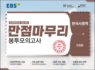 EBS 만점마무리 봉투모의고사 한국사영역 5회분 (2021년)