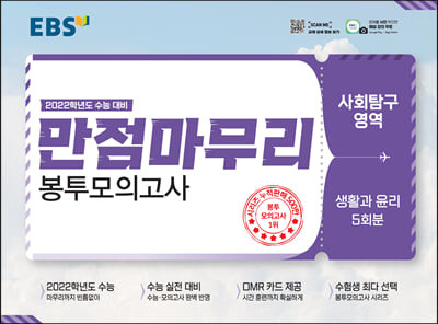 EBS 만점마무리 봉투모의고사 사회탐구영역 생활과윤리 5회분 (2021년)