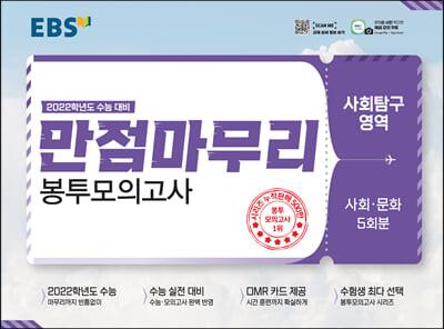EBS 만점마무리 봉투모의고사 사회탐구영역 사회·문화 5회분 (2021년)