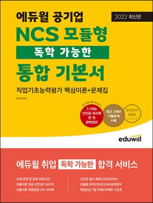 2021 하반기 에듀윌 공기업 NCS 모듈형 통합 기본서