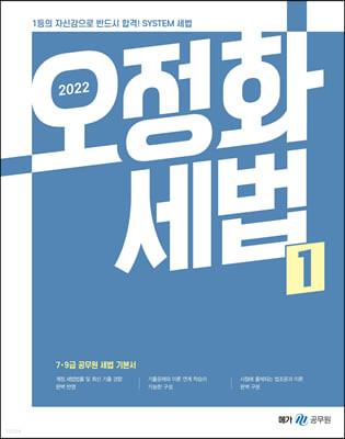 2022 오정화 세법 1