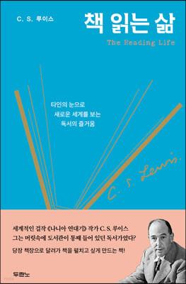 책 읽는 삶