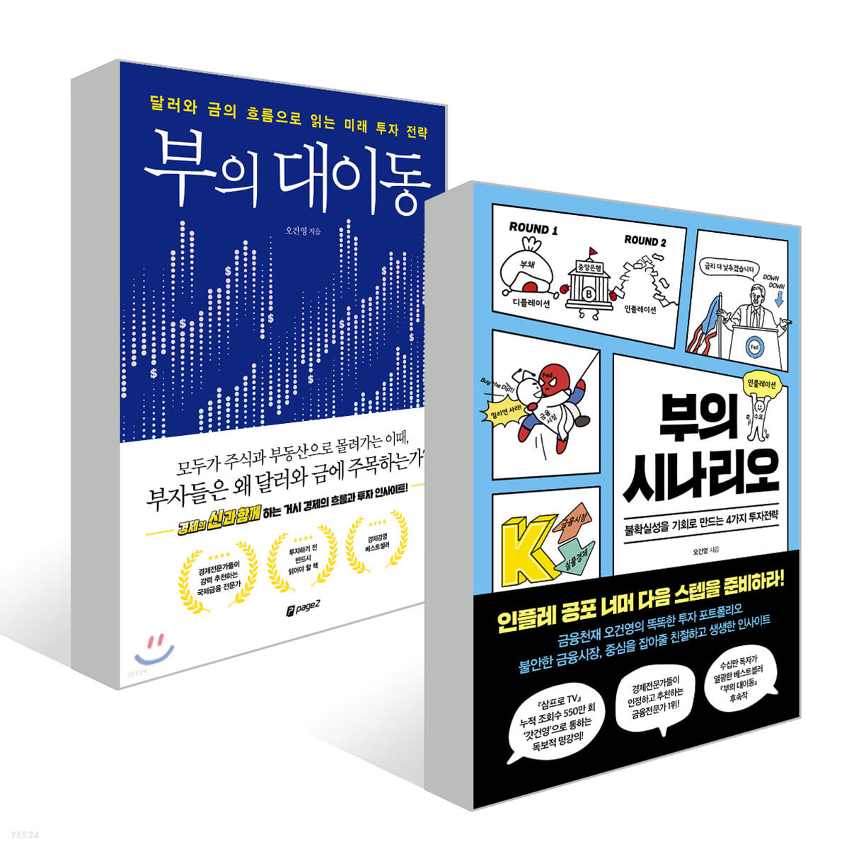 부의 시나리오 + 부의 대이동