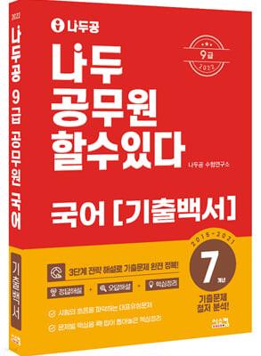 2022 나두공 9급 공무원 국어 7개년 기출백서
