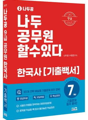 2022 나두공 9급 공무원 한국사 7개년 기출백서