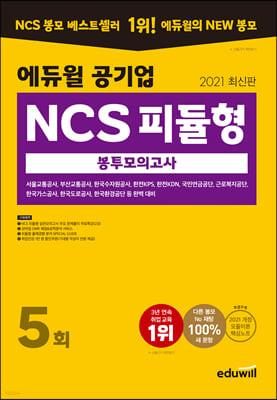 2021 최신판 에듀윌 공기업 NCS 피듈형 봉투모의고사 5회