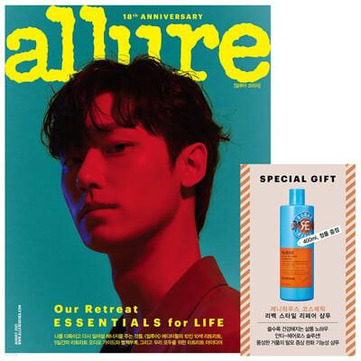 allure 얼루어 A형 (월간) : 8월 [2021]