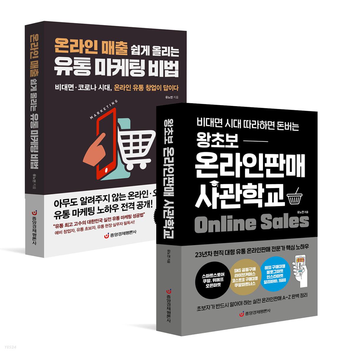 왕초보 온라인판매 사관학교 + 온라인 매출 쉽게 올리는 유통 마케팅 비법
