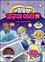 어쩔뚱땡! 고구마머리TV 2 : 우주 탐험 2 반짝반짝 별들의 역습