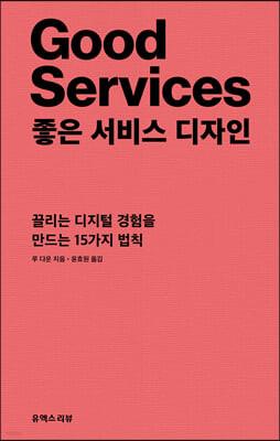 좋은 서비스 디자인