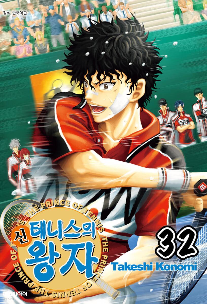 신 테니스의 왕자 32
