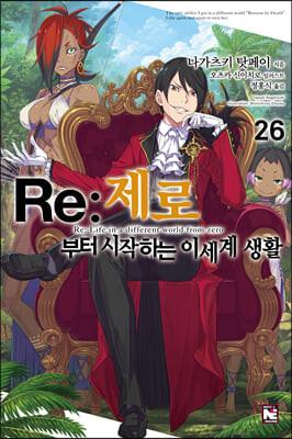 Re : 제로부터 시작하는 이세계 생활 26