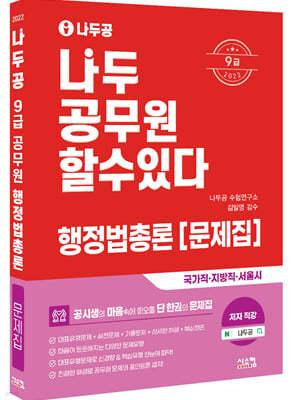 2022 나두공 9급 공무원 행정법총론 문제집