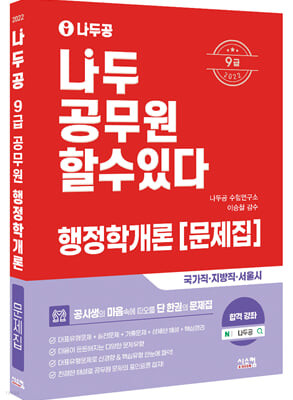 2022 나두공 9급 공무원 행정학개론 문제집