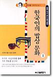 한국인의 밥상 문화 1
