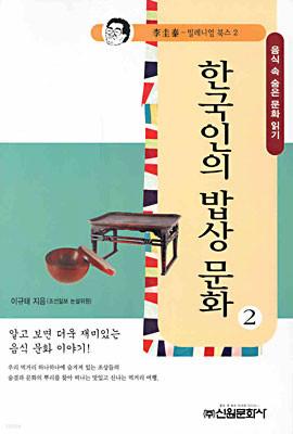 한국인의 밥상 문화 2