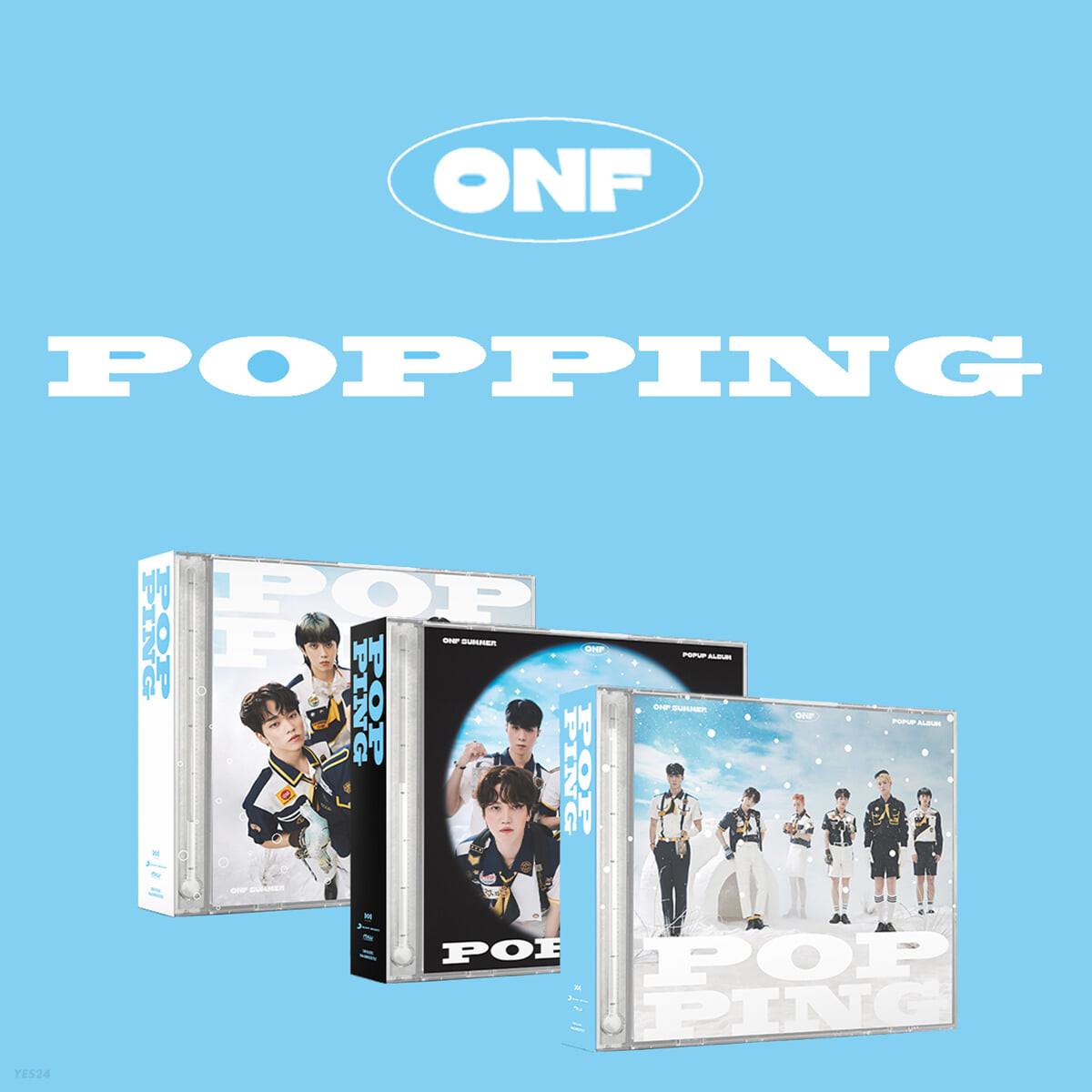 온앤오프 (ONF) - 미니앨범 : POPPING [-10℃ ver.]