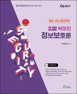 2022 박미진 정보보호론 이론서