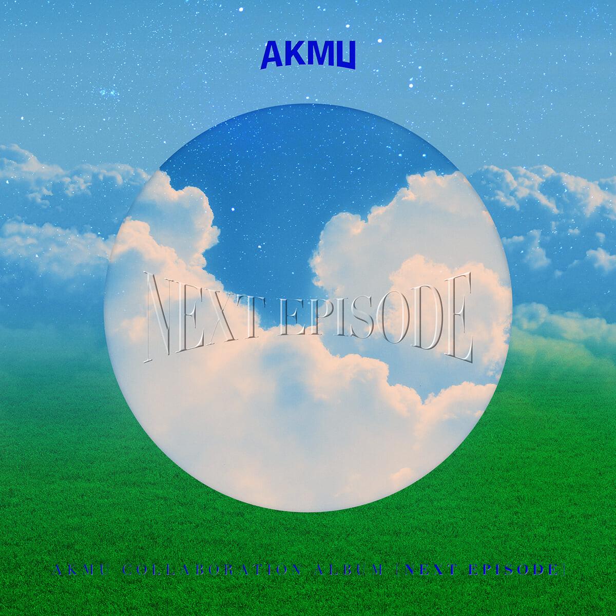 악동뮤지션 - AKMU COLLABORATION ALBUM [NEXT EPISODE] [LP]