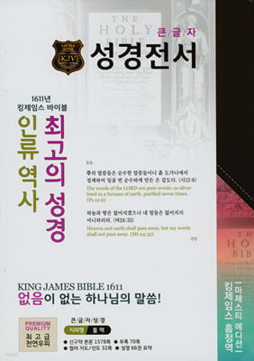 마제스티 에디션 킹제임스 흠정역 큰글자 성경 (지퍼/천연가죽/마제스티에디션/검정)