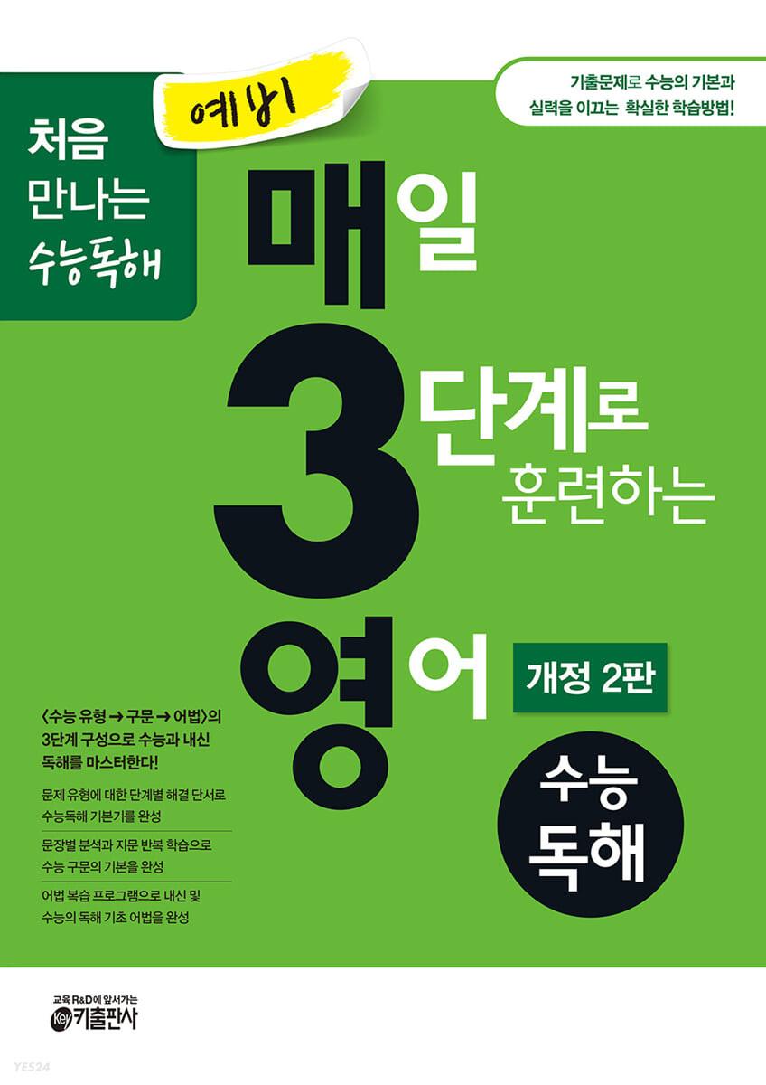 예비 매3영 매일 3단계로 훈련하는 영어 수능독해 (2021년)