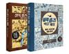 셜록 홈즈 두뇌 게임 + 셜록 홈즈 퍼즐 게임 세트