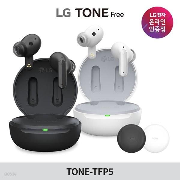 [신제품] LG전자 톤프리 TONE-TFP5 완전 무선 블루투스 이어폰