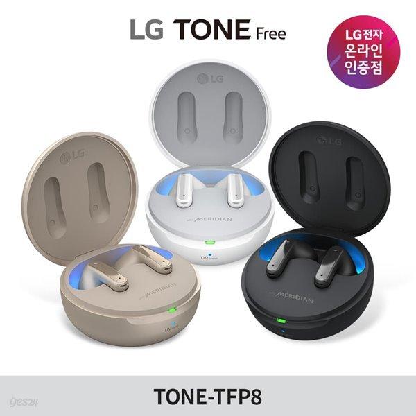 [신제품] LG전자 톤프리 TONE-TFP8 완전 무선 블루투스 이어폰