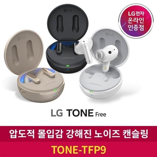 [신제품] LG전자 톤프리 TONE-TFP9 완전 무선 블루투스 이어폰