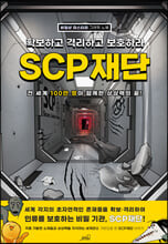 SCP 재단