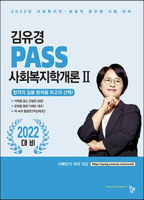 2022 김유경 PASS 사회복지학개론 2