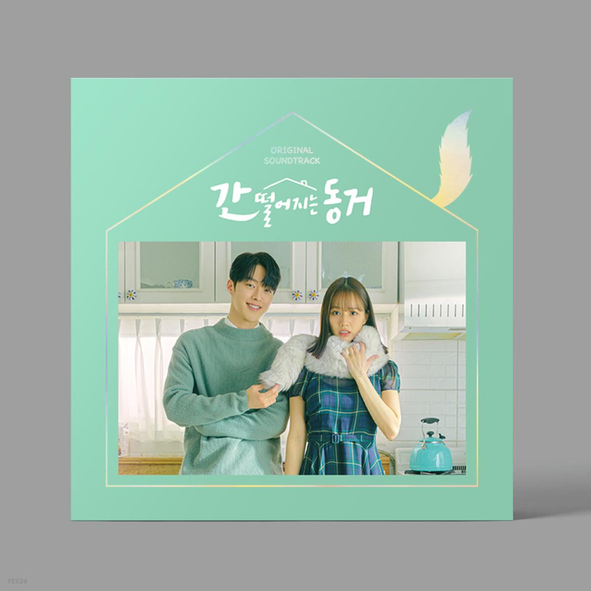 간 떨어지는 동거 (tvN 수목드라마) OST