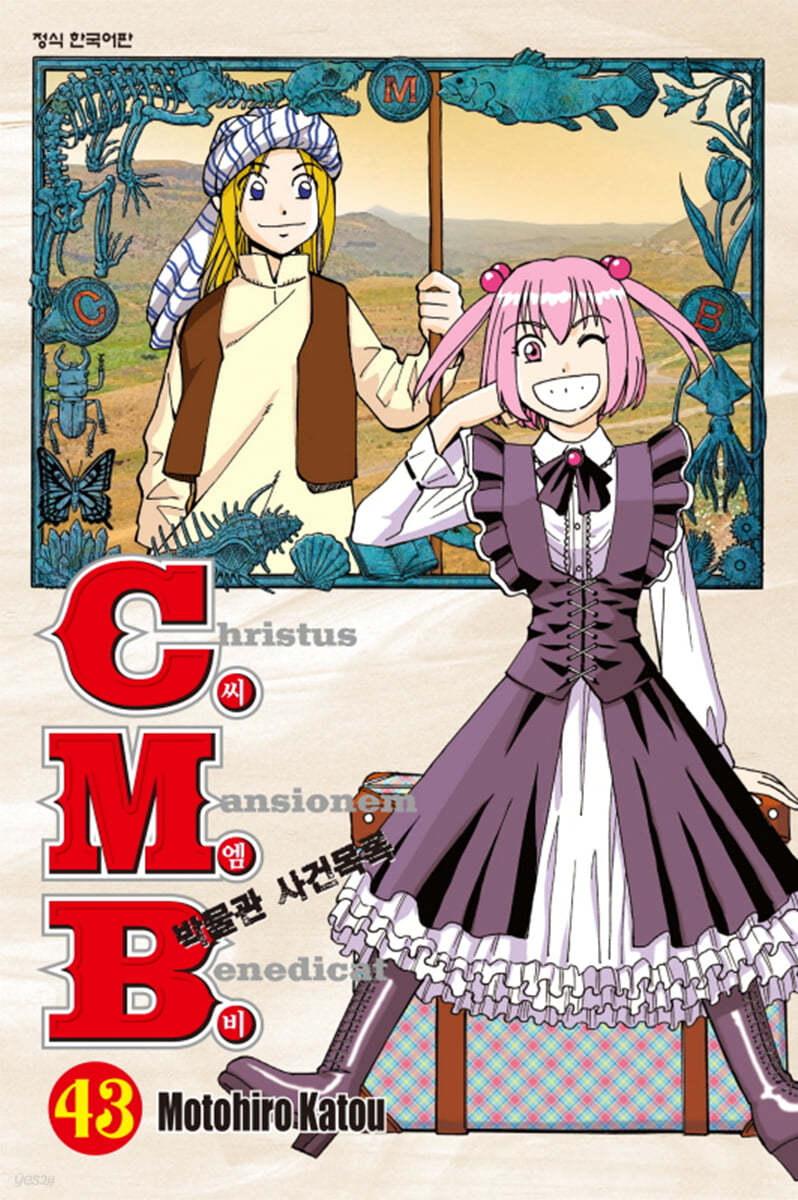 C.M.B. (씨엠비) 박물관 사건목록 43