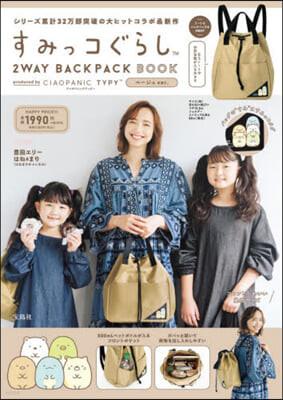 すみっコぐらし 2WAY BACKPACK BOOK produced by CIAOPANIC TYPY ベ-ジュ ver.
