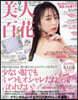 (예약도서) 美人百花(びじんひゃっか) 2021年9月號