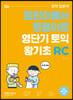 영단기 토익 왕기초 RC